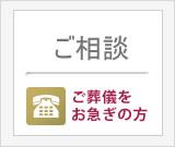 荒田葬儀社,ホームページ,清瀬,秋津,東村山,葬儀社